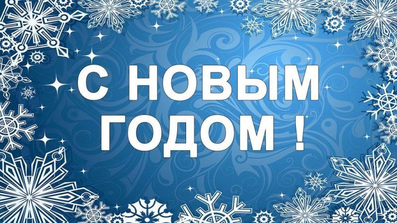 Поздравления коллегам и партнерам и клиентам на Новый 2019 год