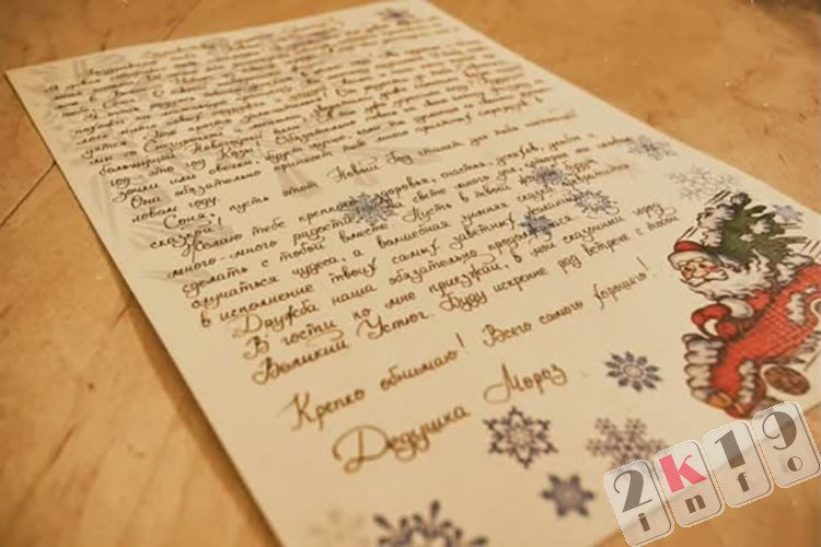 Как написать письмо Деду Морозу - 2019? Адрес, текст, оформление
