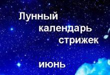Лунный календарь стрижек на июнь 2018 года