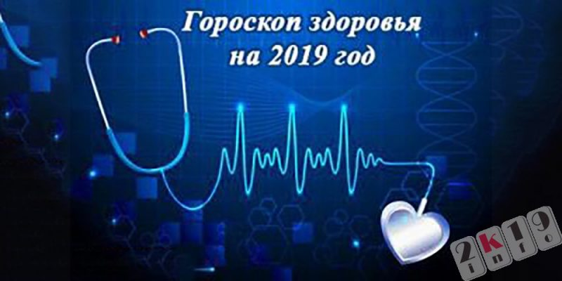 Гороскоп на 2019 год для Раков: характеристики знака